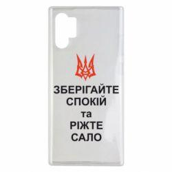 Чехол для Samsung Note 10 Plus Зберігайте спокій та ріжте сало