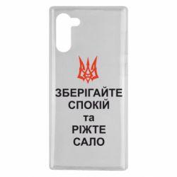 Чехол для Samsung Note 10 Зберігайте спокій та ріжте сало