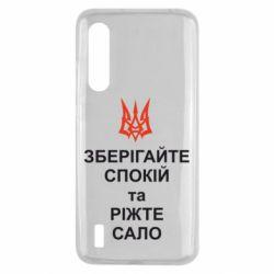 Чехол для Xiaomi Mi9 Lite Зберігайте спокій та ріжте сало