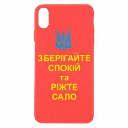 Чехол для iPhone X Зберігайте спокій та ріжте сало - FatLine