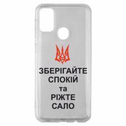 Чехол для Samsung M30s Зберігайте спокій та ріжте сало