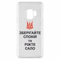Чехол для Samsung S9 Зберігайте спокій та ріжте сало - FatLine