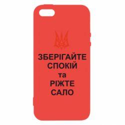 Чехол для iPhone5/5S/SE Зберігайте спокій та ріжте сало - FatLine