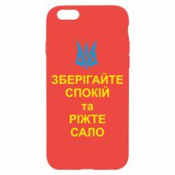 Чехол для iPhone 6/6S Зберігайте спокій та ріжте сало - FatLine