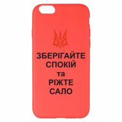 Чехол для iPhone 6 Plus/6S Plus Зберігайте спокій та ріжте сало - FatLine