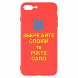 Чехол для iPhone 7 Plus Зберігайте спокій та ріжте сало - FatLine