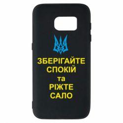 Чехол для Samsung S7 Зберігайте спокій та ріжте сало - FatLine