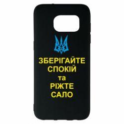 Чехол для Samsung S7 EDGE Зберігайте спокій та ріжте сало - FatLine