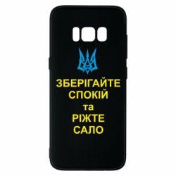 Чехол для Samsung S8 Зберігайте спокій та ріжте сало - FatLine