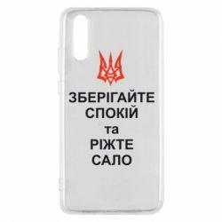 Чехол для Huawei P20 Зберігайте спокій та ріжте сало - FatLine