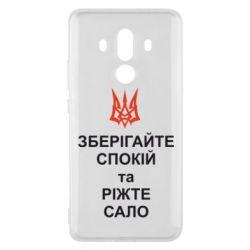 Чехол для Huawei Mate 10 Pro Зберігайте спокій та ріжте сало - FatLine