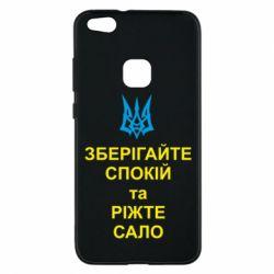 Чехол для Huawei P10 Lite Зберігайте спокій та ріжте сало - FatLine