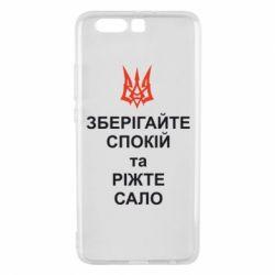 Чехол для Huawei P10 Plus Зберігайте спокій та ріжте сало - FatLine