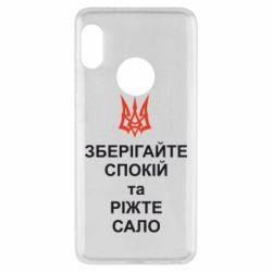 Чехол для Xiaomi Redmi Note 5 Зберігайте спокій та ріжте сало - FatLine