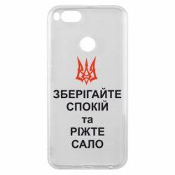 Чехол для Xiaomi Mi A1 Зберігайте спокій та ріжте сало - FatLine
