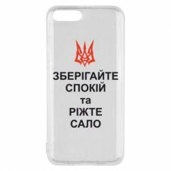 Чехол для Xiaomi Mi6 Зберігайте спокій та ріжте сало - FatLine