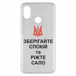 Чехол для Xiaomi Mi8 Зберігайте спокій та ріжте сало - FatLine
