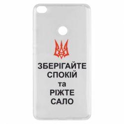 Чехол для Xiaomi Mi Max 2 Зберігайте спокій та ріжте сало - FatLine