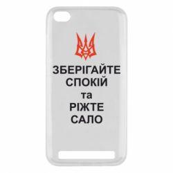 Чехол для Xiaomi Redmi 5a Зберігайте спокій та ріжте сало - FatLine
