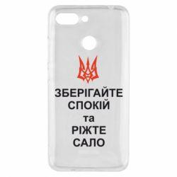 Чехол для Xiaomi Redmi 6 Зберігайте спокій та ріжте сало - FatLine