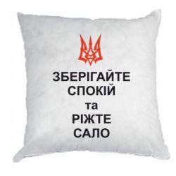 Подушка Зберігайте спокій та ріжте сало - FatLine
