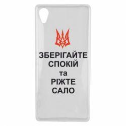 Чехол для Sony Xperia X Зберігайте спокій та ріжте сало - FatLine