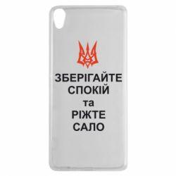 Чехол для Sony Xperia XA Зберігайте спокій та ріжте сало - FatLine