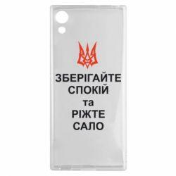 Чехол для Sony Xperia XA1 Зберігайте спокій та ріжте сало - FatLine