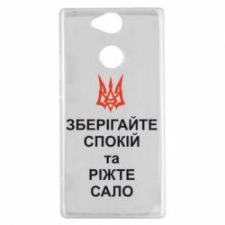 Чехол для Sony Xperia XA2 Зберігайте спокій та ріжте сало - FatLine