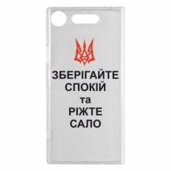 Чехол для Sony Xperia XZ1 Зберігайте спокій та ріжте сало - FatLine
