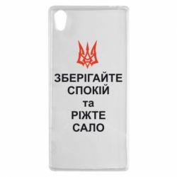 Чехол для Sony Xperia Z5 Зберігайте спокій та ріжте сало - FatLine
