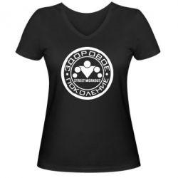 Женская футболка с V-образным вырезом Здоровое поколение Street Workout - FatLine