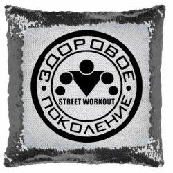 Подушка-хамелеон Здоровое поколение Street Workout