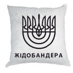 Подушка ЖІДОБАНДЕРА - FatLine