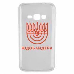Чехол для Samsung J1 2016 ЖІДОБАНДЕРА - FatLine
