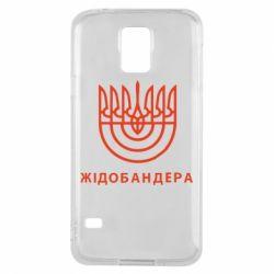 Чехол для Samsung S5 ЖІДОБАНДЕРА - FatLine