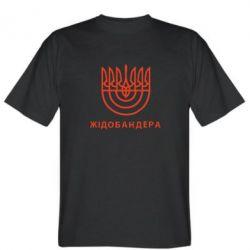 Чоловіча футболка ЖІДОБАНДЕРА