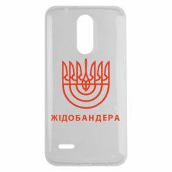 Чехол для LG K7 2017 ЖІДОБАНДЕРА - FatLine