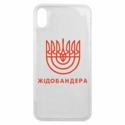 Чехол для iPhone Xs Max ЖІДОБАНДЕРА - FatLine