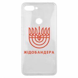 Чехол для Xiaomi Mi8 Lite ЖІДОБАНДЕРА - FatLine