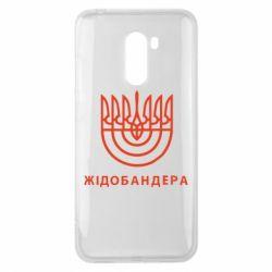 Чехол для Xiaomi Pocophone F1 ЖІДОБАНДЕРА - FatLine