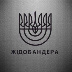 Наклейка ЖІДОБАНДЕРА - FatLine