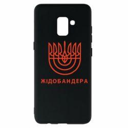 Чехол для Samsung A8+ 2018 ЖІДОБАНДЕРА - FatLine