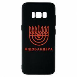 Чехол для Samsung S8 ЖІДОБАНДЕРА - FatLine