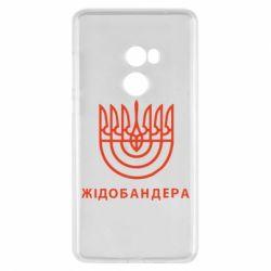 Чехол для Xiaomi Mi Mix 2 ЖІДОБАНДЕРА - FatLine