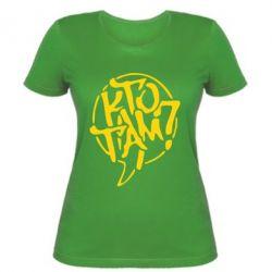 Женская футболка Жека Кто там? - FatLine