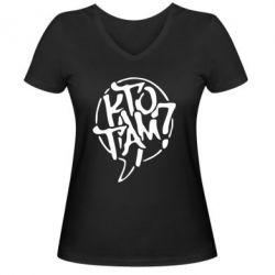 Женская футболка с V-образным вырезом Жека Кто там? - FatLine