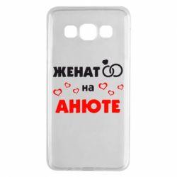 Чехол для Samsung A3 2015 Женат на Анюте 2 - FatLine
