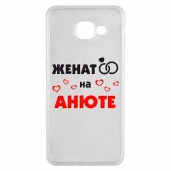 Чехол для Samsung A3 2016 Женат на Анюте 2 - FatLine
