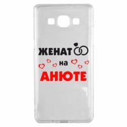 Чехол для Samsung A5 2015 Женат на Анюте 2 - FatLine